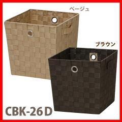 カラーボックス インナーボックス [カラーバスケット CBK-26D ベージュ・ブラウン 収納ケース] アイリスオーヤマ