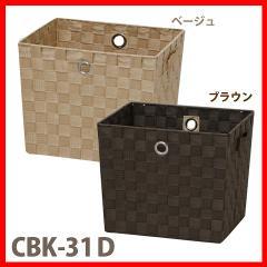 カラーボックス インナーボックス [カラーバスケット CBK-31D ベージュ・ブラウン 収納ケース] アイリスオーヤマ