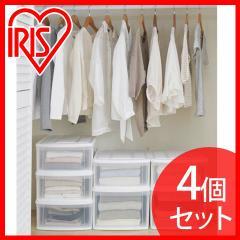 【4個セット】押入れ収納 衣装ケース チェストI L 収納 ケース ボックス チェスト 整理 アイリスオーヤマ 送料無料