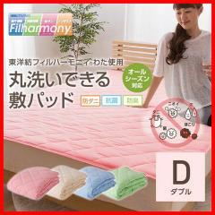 敷きパッド ダブル  夏[mofua natural 防ダニ・抗菌防臭 丸洗いできる綿100% 全4色] 送料無料