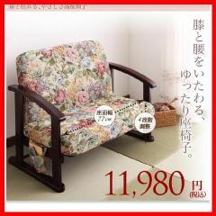 孫と座れる、やさしさ高座椅子 ベージュ 代引不可 プラザセレクト 座椅子 高座椅子 座椅子 2人 座椅子 肘掛け
