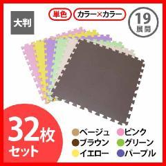 【32枚セット】大判 カラージョイントマット[プラザセレクト] 送料無料