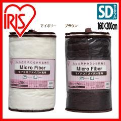 毛布 セミダブル 掛け布団(数量限定アウトレット)[マイクロファイバー毛布 MM1-SD 全2色]アイリスオーヤマ