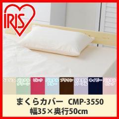 枕カバー まくらカバー [CMP-3550]アイリスオーヤマ
