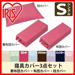 布団カバー シングル 枕カバー 寝具 3点セット[全8色]アイリスオーヤマ