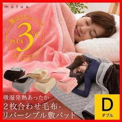 敷きパッドor毛布 ダブル mofua 吸湿発熱あったか2枚合わせ毛布・リバーシブル敷パッド あったか ナイスデイ 全3色  送料無料
