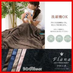 毛布 シングル Flana フランネルファイバー毛布 プレーン あったか CGFF-14190 全4色  送料無料