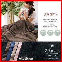 毛布 ダブル クリアグローブ Flana フランネルファイバー毛布 プレーン あったか CGFF-18200 全4色  送料無料