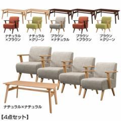 モティ ダイニング5点セット RTO-741/RTO-745 ダイニング 食卓 テーブル ソファ セット 食事 キッチン リビング