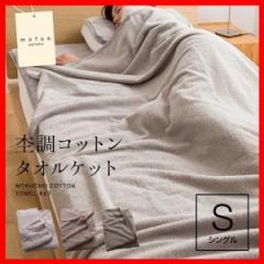 タオルケット シングル 夏[mofua natural 杢調コットン 全3色 送料無料
