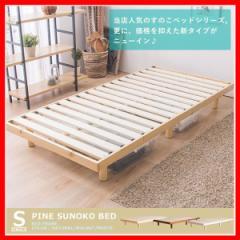 【タイムセール】高さ2段階 天然木 スノコベッド セレナ シングル すのこ すのこベッド ベット S プラザセレクト 送料無料