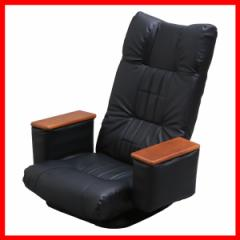 天然木肘付きリクライニング回転座椅子 ブラック 0322310 プラザセレクト 送料無料