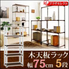 【数量限定セール】壁面収納 ラック 棚 5段 木天板ラック 幅75cm [プラザセレクト] 送料無料