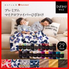 ひざ掛け mofua モフア プレミアムマイクロファイバー毛布 あったか 全20色 ナイスデイ  送料無料