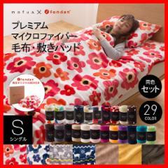 敷きパッド×毛布 シングル 同色セット mofua モフア プレミアムマイクロファイバー 毛布・敷パッド あったか 全20色 ナイスデイ  送料
