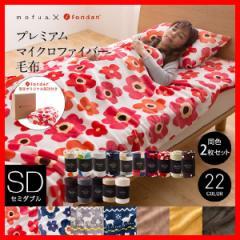 毛布 セミダブル 同色2枚セット mofua モフア プレミアムマイクロファイバー毛布 あったか 全11色 ナイスデイ  送料無料