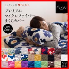 枕カバー 同色2枚セット mofua モフア プレミアムマイクロファイバー 全20色 ナイスデイ あったか  送料無料