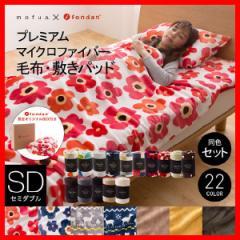 敷きパッド×毛布 セミダブル 同色セット mofua モフア プレミアムマイクロファイバー 毛布・敷パッド あったか 全11色  送料無料