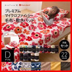 敷きパッド×毛布 ダブル 同色セット mofua モフア プレミアムマイクロファイバー 毛布・敷パッド あったか 全11色 ナイスデイ  送料無