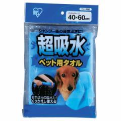 超吸水ペット用タオルCKT-M アイリスオーヤマ [お出掛けグッズ・ペット用品・お手入れ用品]