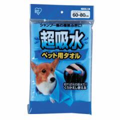 超吸水ペット用タオルCKT-Lブルー アイリスオーヤマ