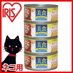 4P美食メニューおいしいごはん[ツナ&ささみ入]CB-170C×4(170g×4缶) アイリスオーヤマ [猫・ネコ・キャットフード]
