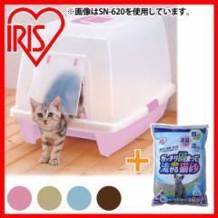 猫砂 [砂落としマット付脱臭ネコトイレ SN-520+ガッチリ固まってトイレに流せる猫砂 5L]送料無料 アイリスオーヤマ