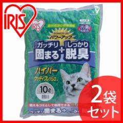 猫砂 木 猫 トイレ 猫用品 ペット用品 猫 【2袋セット】ハイパーウッディフレッシュ 10L HWF-100アイリスオーヤマ