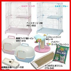 猫用スターターセット ペットケージ 2段 猫砂 爪とぎ ペットトイレ キャットタワー 給水器 PEC-902 アイリスオーヤマ 送料無料