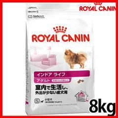 ロイヤルカナン インドアライフ アダルト 8kg ドライフード ドッグフード ペットフード 犬 ペット用品 健康 プラザセレクト 送料無料