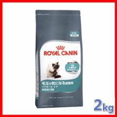 ロイヤルカナン キャット ヘアボール ケア 2kg キャットフード ペットフードドライフード 猫 キャット プラザセレクト