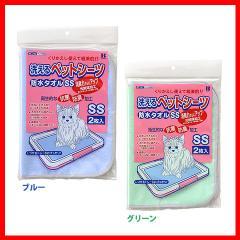ペットシーツ ペット用防水タオル SS 2枚入り ブルー・グリーン(洗える・ボンビ)(プラザセレクト)