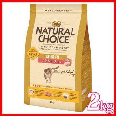 ニュートロ 減量用 アダルト チキン 2kg ナチュラルチョイス キャットフード ペットフード 猫 ねこ キャット 送料無料