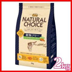 ニュートロ 穀物フリー アダルト サーモン 2kg ナチュラルチョイス キャットフード ペットフード 猫 ねこ キャット