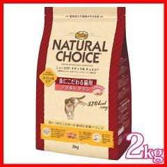 ニュートロ 食にこだわる猫用 アダルト チキン 2kg ナチュラルチョイス キャットフード ペットフード 猫 ねこ キャット 送料無料