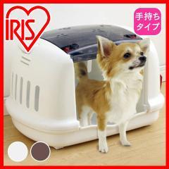 ペット キャリー 犬・猫 [ペットハウス&キャリー P-HC480 ホワイト] アイリスオーヤマ 送料無料