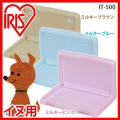 折りたたみ犬トイレ IT-500 全3色 アイリスオーヤマ [犬・ペット・しつけ] 送料無料