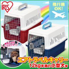 ペット キャリー 犬・猫 [エアトラベルキャリー ATC-530 オフホワイト/レッド・オフホワイト/ネイビー アイリスオーヤマ]送料無料
