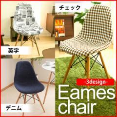 イームズチェア 椅子 背もたれ おしゃれ いす イス チェア チェアー イームズチェア シェルチェア 椅子 木脚 PP-623 送料無料