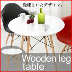 【送料無料】ダイニングテーブル 丸 テーブル 机 丸型ダイニングテーブル DT-02B[プラザセレクト]