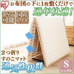 すのこ スノコ ベッド すのこ 折りたたみ ベッド シングル 檜 2つ折り プラザセレクト 送料無料