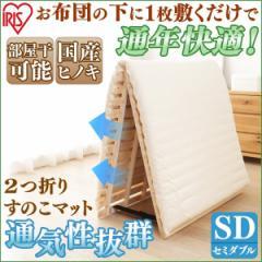 すのこ スノコ ベッド すのこ 折りたたみ ベッド セミダブル 檜 2つ折り プラザセレクト 送料無料