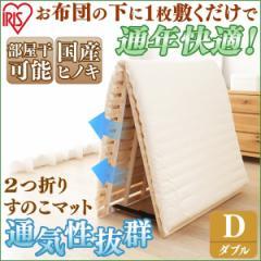 すのこ スノコ ベッド すのこ 折りたたみ ベッド ダブル 檜 2つ折り プラザセレクト 送料無料