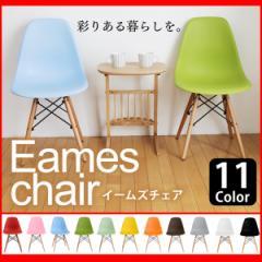 イームズチェア 椅子 背もたれ おしゃれ いす イス チェア チェアー シェルチェア 椅子 背もたれ ダイニングチェア 木脚 PP-623 全11色