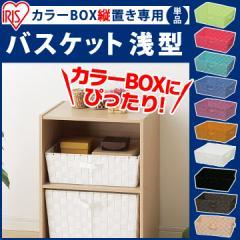 カラーボックス インナーボックス [カラーバスケット CBK-38 全10色 浅型 収納ケース] アイリスオーヤマ