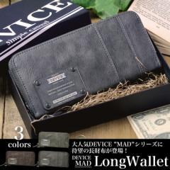 送料無料 長財布 メンズ ラウンドファスナー レザー さいふ 財布 レディース ブランド コインケース  誕生日プレゼント ギフト 即納