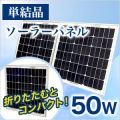 【送料無料】ソーラーパネル 太陽光パネル 50W パネルのみ 軽量 持ち運び自由 簡単組立 お手軽