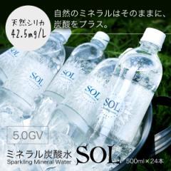 強炭酸水 ミネラル炭酸水SÔL 天然シリカ42.5mg/L 大分県日田市産 500ml×24本
