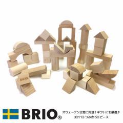 【送料無料】 つみき50ピース 30113 積み木 おすすめ 遊び おもちゃ 知育玩具 ブロック ベビー用品 1歳 セット ブリオ BRIO