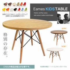 【送料無料】 イームズキッズテーブル EST-001 【...